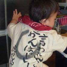 育ち盛りの子供たちへ 手描きTシャツ