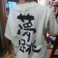 男の子 女の子用もある手書き名入れTシャツ