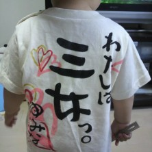 長女次女三女が可愛く映える手描きTシャツ