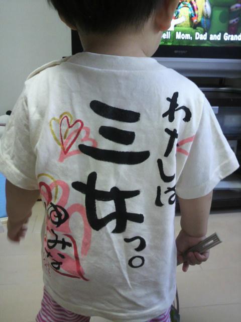 三女tシャツ可愛い!!!