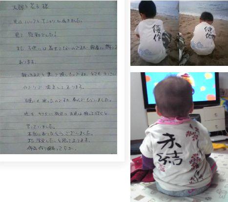 慶雲さくらお手紙