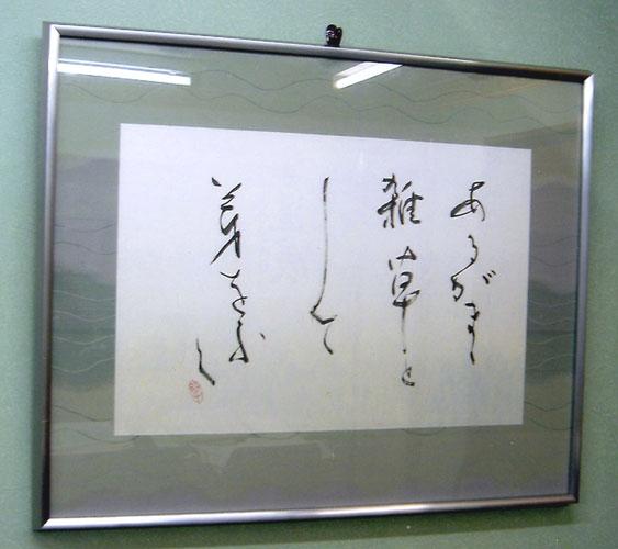書額(薫会)