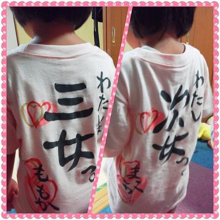 次女三女(三姉妹Tシャツ)