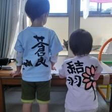 電車とガーベラの手描きTシャツをご兄弟で!