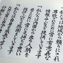 社訓・行動指針 毛筆手書き制作事例