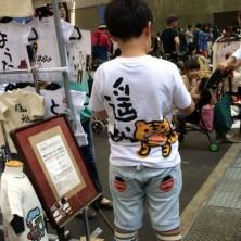 イベント会場にて、虎デザインの名前入りTシャツ