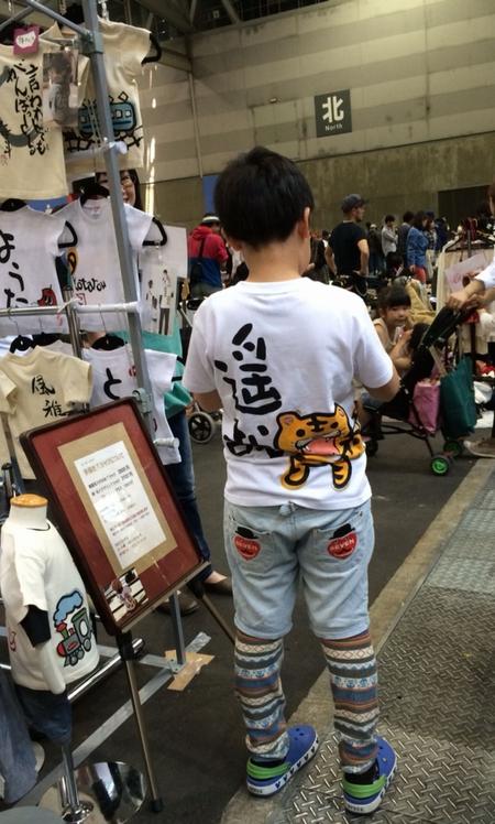 あ、虎tシャツだ