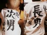 兄弟tシャツ長男次男