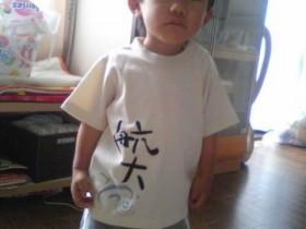 筆文字手描きtシャツでござい