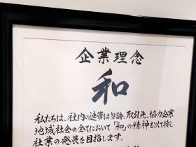 keikei経営理念