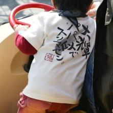 手描きTシャツお喜びの声を頂いております 「すごーい、かっこいい!」