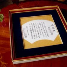 祖母の米寿祝いの感謝状
