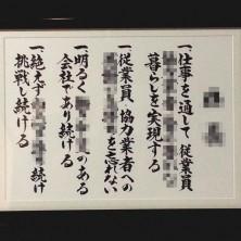 長年のノウハウでつちかった筆耕技術 京都山科の筆耕ショップ薫会