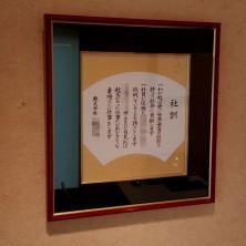 「社訓」 会社の会議室で社訓として使って頂いている書額